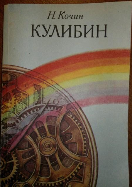 "Фотография обложки книги ""Кулибин"" (Н. Кочин)"