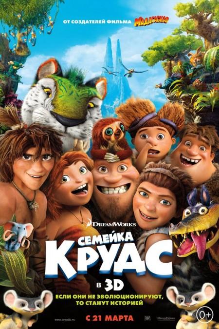 "Постер мультфильма ""Семейка Крудс"" (The Croods) (2013)"